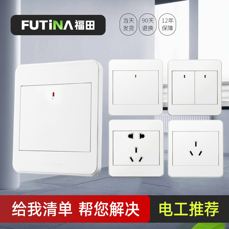 Futian point switch Yabai series two or three socket single control one open double five hole home type 86 concealed power panel
