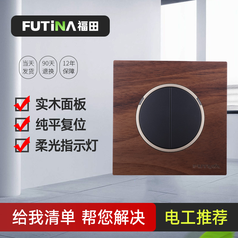 Fukuda point switches woody walnut two open dual control with LED lights power switch home socket panel HT04