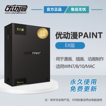 You anime PAINT EX version official genuine Simplified Chinese version of the design and production of comic drawing creation software