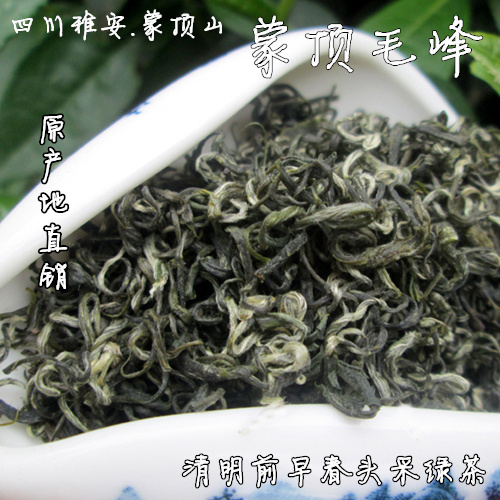 2018 New Tea Sichuan Ya'an Mengding Alpine Clouds Maofeng Spring Tea Qingming Before Maojian Green Tea 250g