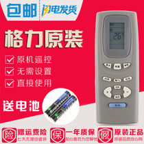 Original Gree air Conditioning remote control y502k Y502E Little Golden Bean small Oasis Small Jinbao belt original barcode