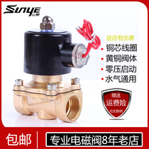 Yamano all copper normally closed solenoid valve water valve 2 minutes 4 minutes 6 minutes 1 inch 2 inch gas valve water valve AC220V water switch valve