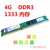 [Secondhand products]Second-hand Kingston DDR3 2G 4G 8G 1333 1600 1866 desktop three-generation memory bar