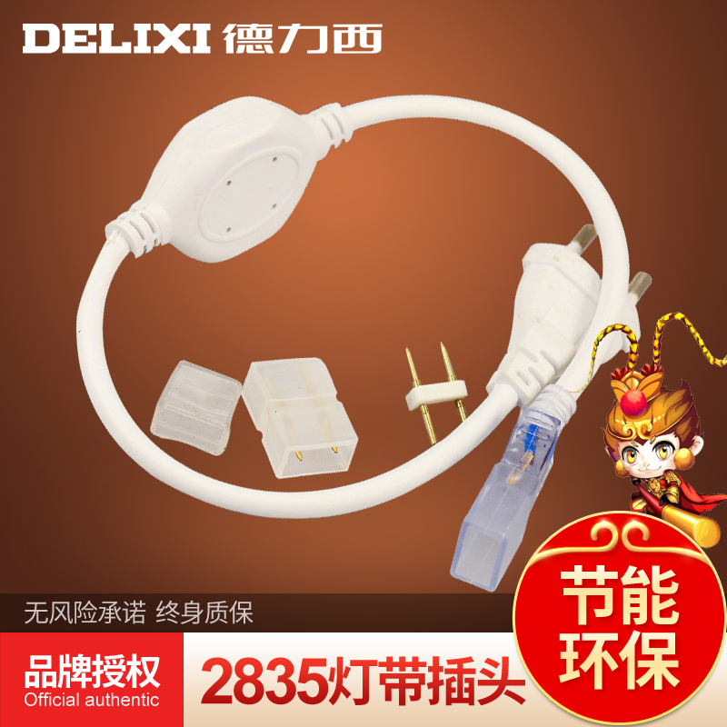 Delixi LED SMD lamp with plug Transformer converter 220V-240V available