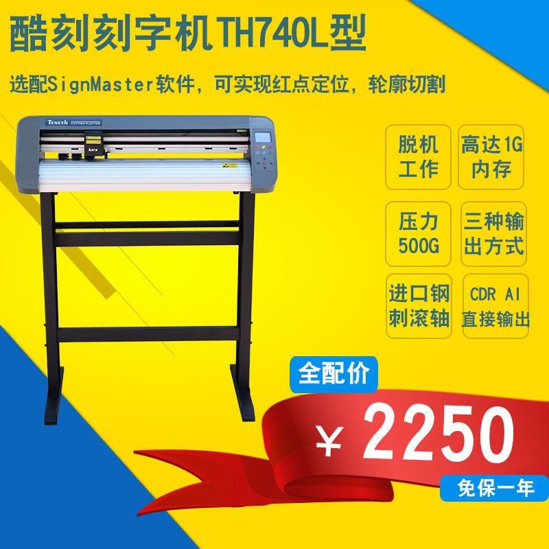 Cool sculpté ordinateur graveur machine machine machine machine à écrire automatique traceur mur patrouiller bord de coupe carte de coupe pass étiquette machine de gravure