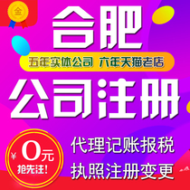 Hefei Company Registered Agent Business License Agent Bookkeeping Tax company Change transfer cancellation Company