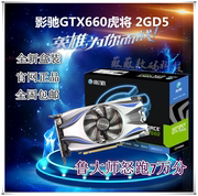 The new GALAXY GTX660 2G D5 192Bit high-end independent game graphics desktop