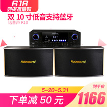 Nobsound/Nobsound K10 Bluetooth Home KTV Sound Set Equipment Household Commercial KTV Soundbox Professional