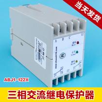 西子奥的斯电梯相序继电器ABJ1-122X三相交流保护继电器电梯配件