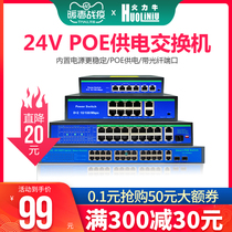 Fire cattle POE power monitoring network switch 4-port 8-port power supply 100M 1000M 24V 48V power supply