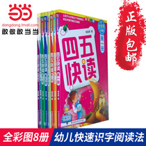 (Dangdang genuine) four or five fast reading (full color map upgrade full set of 8 copies) Yang Xido young childrens rapid Literacy Reading Method 1 volumes (selected set upgrade version) to make your child fall in love with reading happy literacy