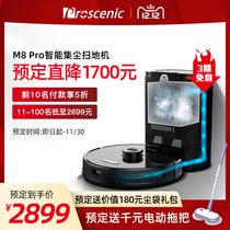 Pusannik sweep robot M8 Pro home smart cloud-absorbing drag three-in-one fully automatic whale dust All