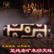 Natural Tibetan old mine Dzi stone shale to pure cinnabar True heavenly eye 369 eyes agate necklace pendant