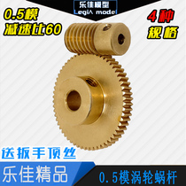 0.5-mode precision brass turbine worm reducer 1:60 metal worm turbine auxiliary motor gearbox accessories