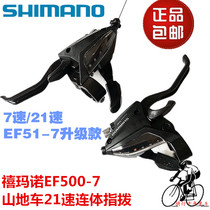Shimano ef500-7 transmission mountain bike 7 / 21 speed integrated fingertips 51-7 NEW