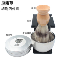 Stone cloth shaving suit beard brush shaving soap stainless steel bowl bracket shaving soap set four-piece set