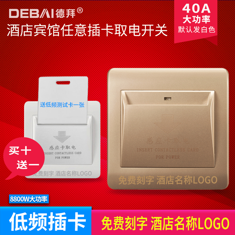 Low Frequency Induction High Power Plug-in Switch 40A Low Frequency Induction Hotel Switch with Delay