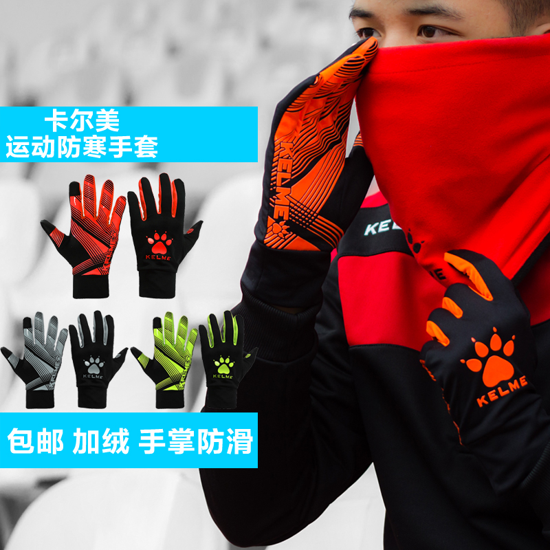 [The goods stop production and no stock]Kelme gloves football training hand kelme autumn and winter cold professional sports anti-skid gloves K15Z9110