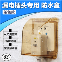 Type 86 switch socket protection cover waterproof Box general leakage plug Special toilet bathroom waterproof cover Home