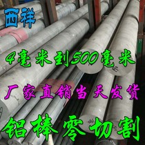 West Xiang hot selling aluminum rod 6061t6 processing 4mm to 500mm spot cutting 7075t6-2a12 solid aluminum rod