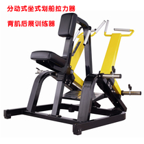 Hummer Fitness equipment split hanging tablet sitting boating trainer back-muscle rear show trainer gym equipment
