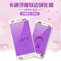 OPPO A57 OPPOA57 steel color film screen covering anti-Blu-ray A57 cell phone explosion-proof soft side of cartoon films