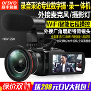 Ordro/ Z20 HD digital camera alder professional DV camera microphone wedding lights WiFi