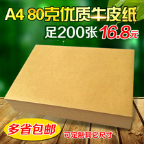 Special Price 80 g A4 Kraft paper imported pulp exquisite A4