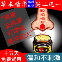 Miao Jia Allergic inflammation Nasal congestion Nasal itch nose dry nose nail hypertrophy artifact Nose no ventilation Nasal congestion inflammation blocking through nasal cream