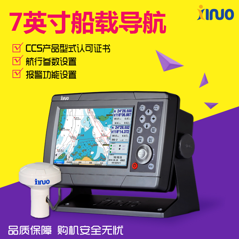 The HM-5907 7-inch marine automatic identification system AIS charting machine avoider