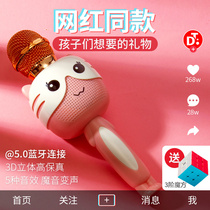 Childrens small microphone karaoke singing machine audio microphone all-in-one wireless home toy girl baby Bluetooth