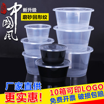Hawke beautiful disposable packaging box plastic lunch box round 1000ML packing bowl fast food box thickened plastic bowl