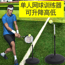 Childrens tennis trainer single beginner adult portable indoor and outdoor tennis practice device can lift and adjust