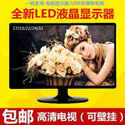 New 17 inch 19 inch 22 inch 24 inch LED LCD TV monitor display screen computer display