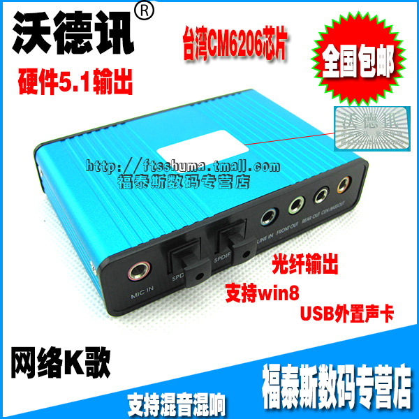 Packet USB External Sound Card Fiber Optic Sound Card Mixed K-Song Desktop Laptop 5.1 Reverberation Card