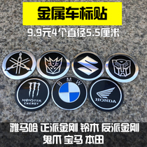 Motorcycle Yamaha Car standard BMW logo sticker Metal sticker Ghost Fire motorcycle car Personality Sticker Creative Sticker