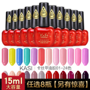 KaSi phototherapy nail polish glue lasting Manicure Cutex Bobbi glue can not fade peel tearing nude color 1-24 color