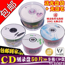 CD-R банан пустой диск сжигания CD DISC VCD 700MB 50 штук в автомобиле музыка MP3 диск