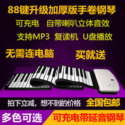 61 key folding piano house 88 key professional edition thickened band tone soft portable electronic piano keyboard MIDI