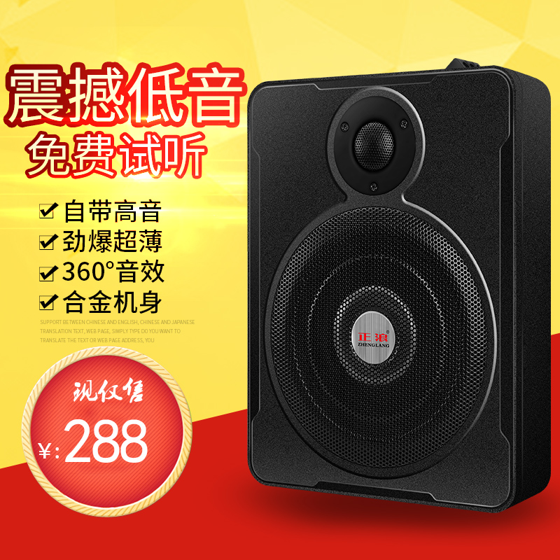 Zhenglang Auto Audio 8-inch Ultra-thin Active High Power Modified Vehicle-borne Subwoofer with High Sound and Heavy Bass