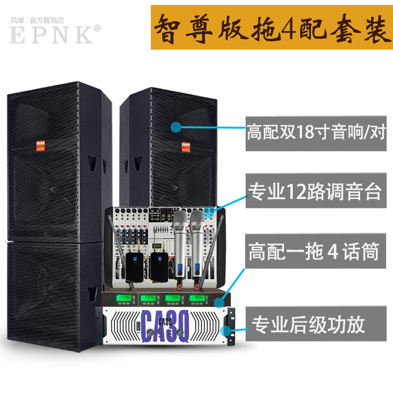 [The goods stop production and no stock]EPNK remote professional stage loud voice double 18 inch outdoor audio wedding wedding full frequency speaker set