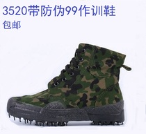 Genuine 3520 high waist camouflage training shoes 99 high upper training shoes PLA shoes climbing shoes wear-resistant 46 yards single shoes