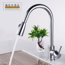 Nine animal husbandry Wang copper pull-out kitchen faucet hot and cold wash basin kitchen faucet sink faucet retractable