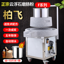 Baifei stone mill Electric commercial rice flour machine Soymilk machine Rice milk machine Tofu grinder Large automatic