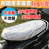 Electric scooter pedal motorcycle seat cover battery seat cover leather seat cover universal waterproof sunscreen pad summer