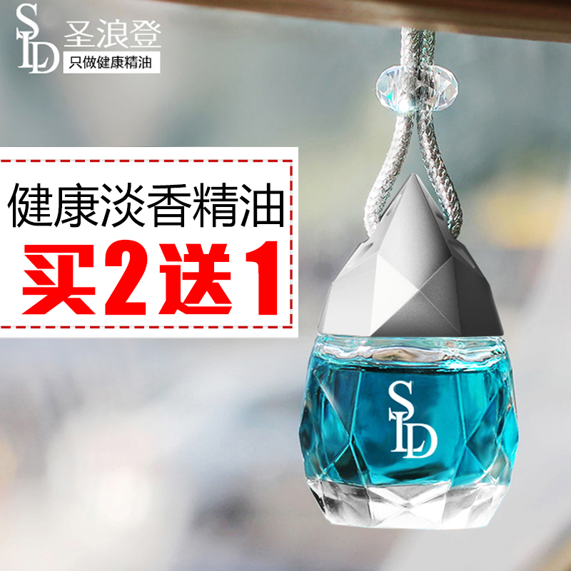 Car perfume pendant in addition to odor car perfume seat hanging perfume light incense car with aromatherapy essential oil pendant