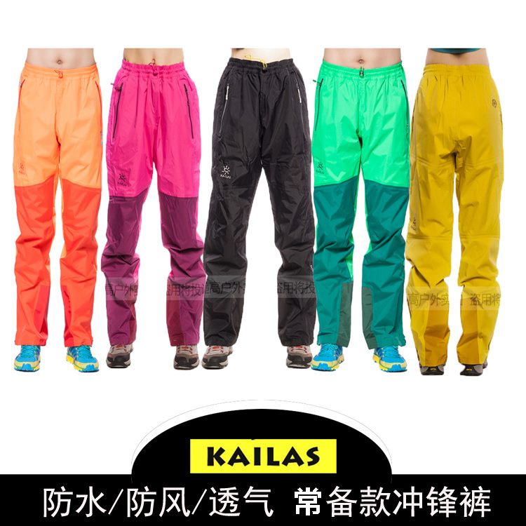 Authentic KAILAS kaileshi men's and women's double layer waterproof stormpants