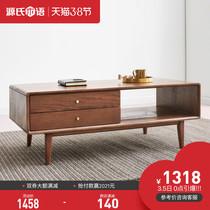 Yuan Wood Wood Tea 1 минималистский современный домашний многофункциональный чайный стол гостиная небольшой размер скандинавского дубового стола