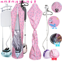 Two-pole home hanging ironing machine dust cover single rod Hanging ironing machine dust cover hanging ironing machine dust cover dust sleeve fabric