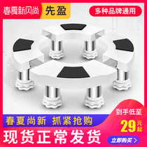 Round air conditioner base round Geli Mei Haier cylindrical bracket cabinet captain Hong Oakes vertical pad high shelf